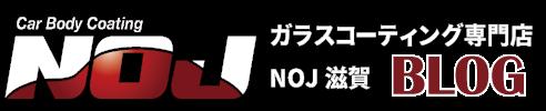 カーコーティング専門店NOJ滋賀店のBLOG